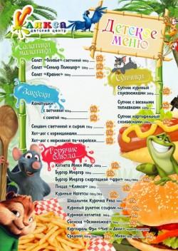 Det-menu1