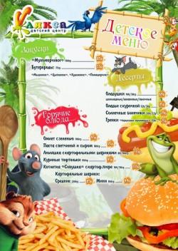 Det-menu2