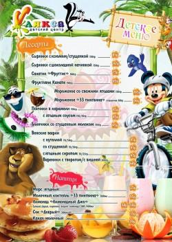 Det-menu3