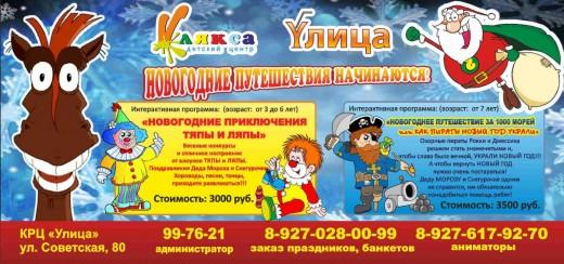 Flaer Klyaxa NG 14